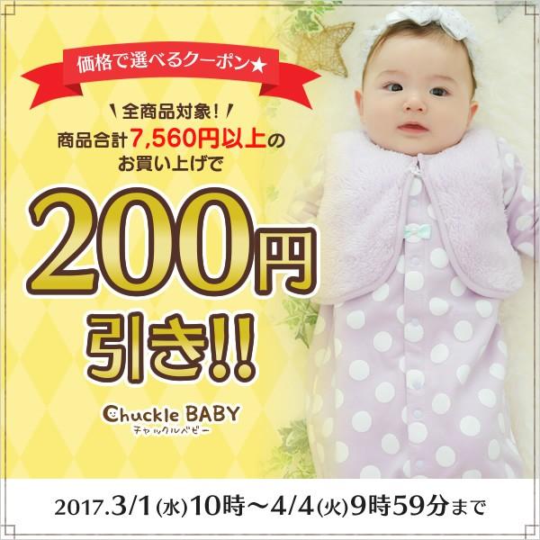 ★【200円】引き!価格で選べるクーポン★