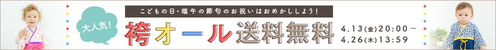 袴オール期間限定送料無料