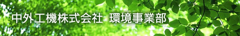 中外工機株式会社 環境事業部