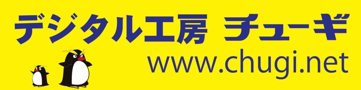 デジタル工房 チューギ Yahoo!店 ロゴ