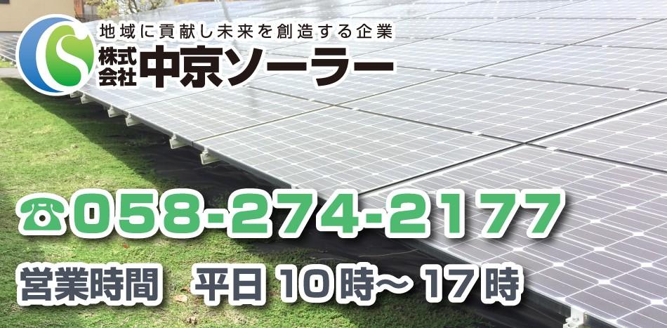 太陽光発電の中京ソーラー