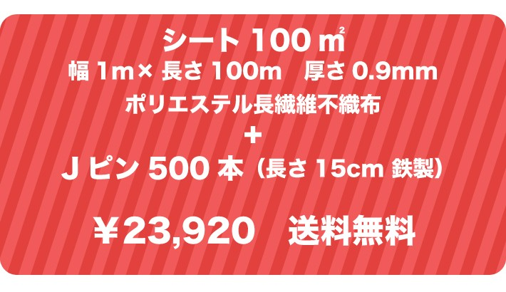 植栽シート100平米セットの商品詳細