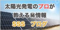ソーラーサポートセンター