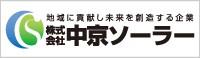 中京ソーラーホームページ
