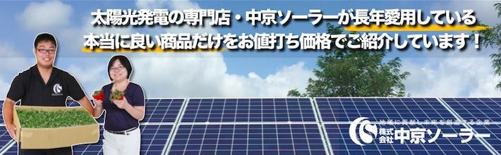 中京ソーラーが長年愛用してい雑草対策商品・太陽光資材だけをお値打ち価格でご紹介します
