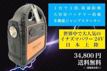 24V 高機能ジャンプスターター 大容量30000mAh モバイルバッテリー スマホ&PC充電可 LED照明SOS機能付き