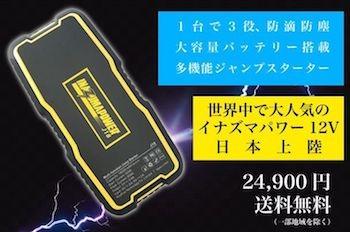12V 高機能ジャンプスターター 大容量18000mAh モバイルバッテリー スマホ充電可能 LED照明付き