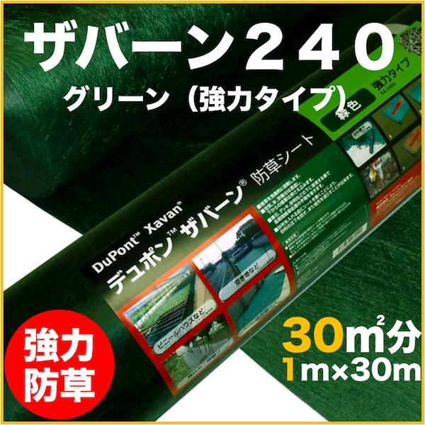 防草シートザバーン240 1m幅30m巻
