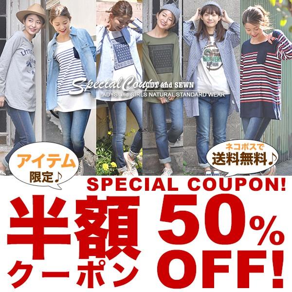 オープン記念!50%OFF★半額クーポン♪