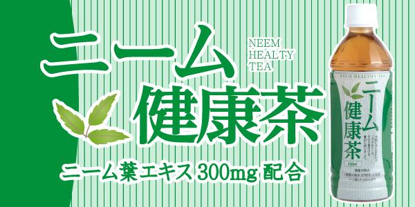 ニーム健康茶