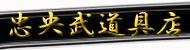 メーカー別検索:忠央武道具店