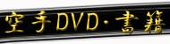 メーカー別検索:空手DVD