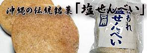 沖縄のクッキー、せんべい