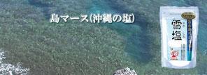 沖縄の塩 雪塩 ぬちまーす など