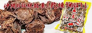 沖縄駄菓子 スッパイマン キャンディーなど