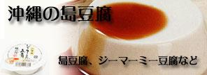 沖縄ジーマーミー豆腐 島豆腐 沖縄伝統の味