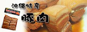沖縄特産 豚肉 三枚肉 ソーキ てびち