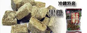 沖縄 黒糖