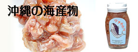 沖縄県産 海産物 塩辛 アーサなど