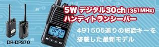 DJ-DPS70