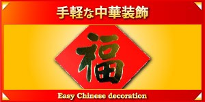手軽な中華装飾へリンク
