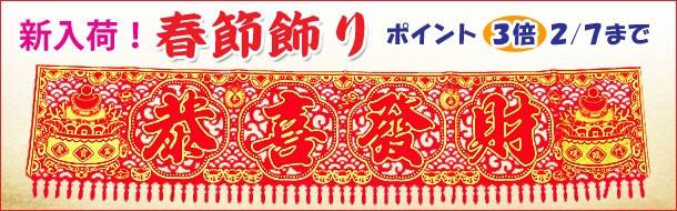 『春節飾り』ポイント3倍☆2/7まで