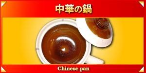 中華の鍋へリンク
