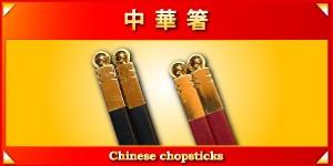 中華箸へリンク