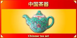 中国茶器へリンク