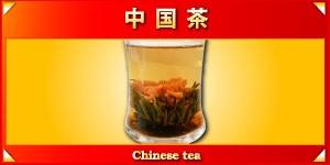 中国茶へリンク