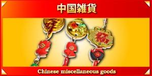 中国雑貨へリンク