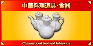 中華料理道具・食器へリンク