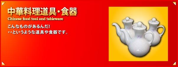 中華料理道具 食器