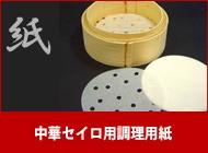 中華セイロ用調理用紙