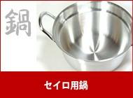 セイロ用鍋