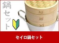 セイロ鍋セット