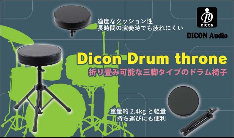 Dicon Audio SB-005