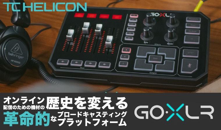 TC へリコン GOXLR