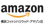 横浜コットンハリウッド アマゾン店