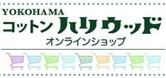 横浜コットンハリウッド GMO オンラインショップ