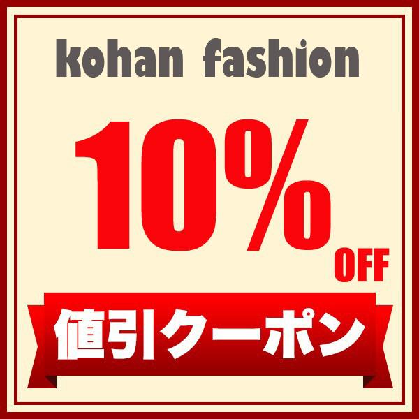 【10%OFF】全品対象・制限なし