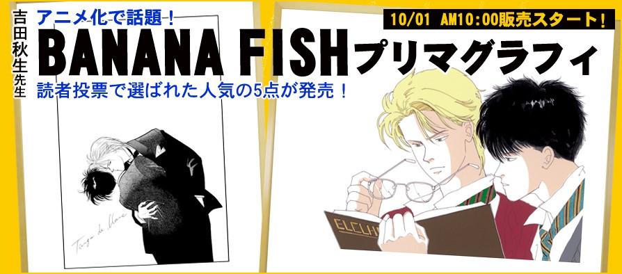 吉田秋生「BANANA FISH」プリマグラフィ