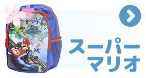 入学・入園準備特集 スーパーマリオ