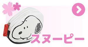 入学・入園準備特集 スヌーピー