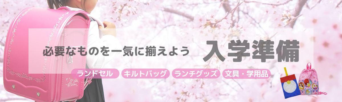 入学・入園準備特集キャラクター特集 トップバナー1