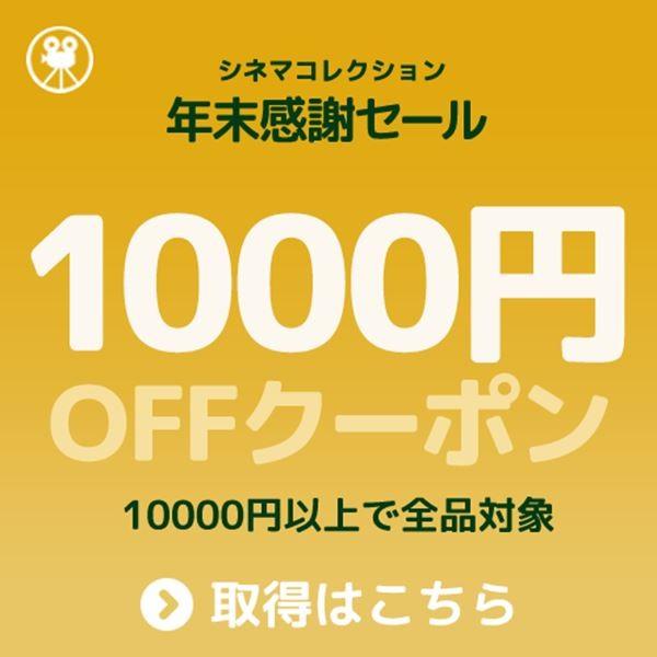 【年末感謝セール】1000円OFFクーポン