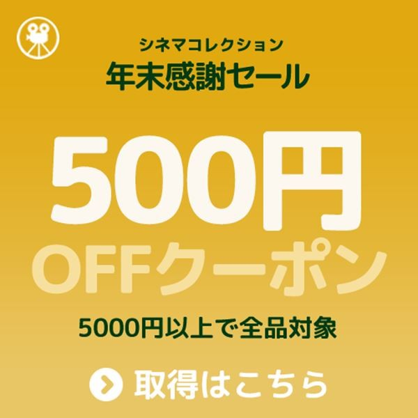 【年末感謝セール】500円OFFクーポン