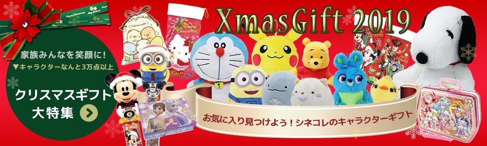 シネマコレクション クリスマス ギフト 2019 トップバナー1