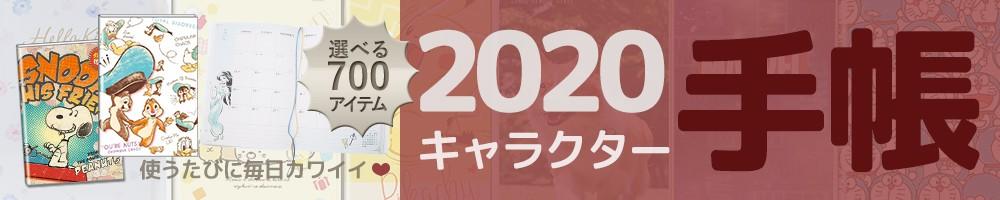 2020手帳