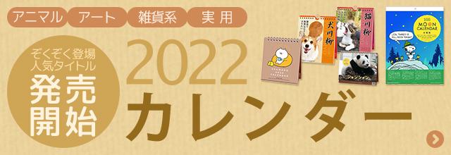 カレンダー 2022年